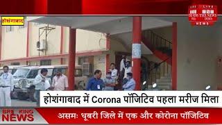 Madhya pradesh Coronavirus case// जिले में Corona पॉजिटिव पहला मरीज मिला