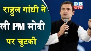 राहुल गांधी ने ली PM मोदी पर चुटकी | डोनाल्ड ट्रंप के बयान पर राहुल गांधी का तंज | #DBLIVE