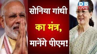सोनिया गांधी का मंत्र, मानेंगे पीएम! सोनिया गांधी के सुझाव लागू करेंगे PM मोदी! #DBLIVE