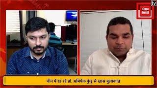 चीन में रह रहे डॉ. अभिषेक कुंडू से खास बातचीत II Dr Abhishek Kundu On Punjab Kesari TV II