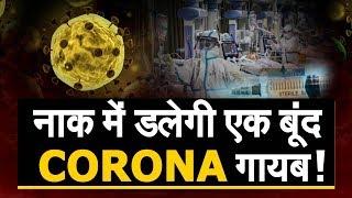 भारत बायोटेक कंपनी का बड़ा दावा....कोरोना के साथ फ्लू से भी दिलाएगी निजात