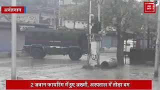 अनंतनाग में CRPF पेट्रोलिंग पार्टी पर आतंकी हमला, 2 जवान शहीद