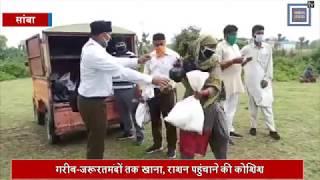 J&K के गांव-गांव तक RSS ने बढ़ाए मदद के लिए हाथ, 22 मुस्लिम परिवारों को बांटा राशन