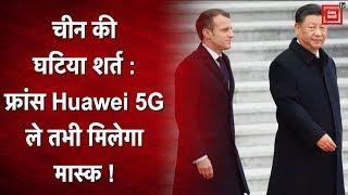 चीन की घटिया शर्त : फ्रांस Huawei 5G ले  तभी मिलेगा मास्क !