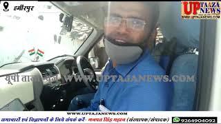 हमीरपुर में देश के अलग अलग शहरों से आये 16 लोगों के लिए प्रशासन परेशान