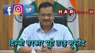 क्या है अरविंद केजरीवाल का 5t प्लान आप जरूर सुने HAR NEWS 24