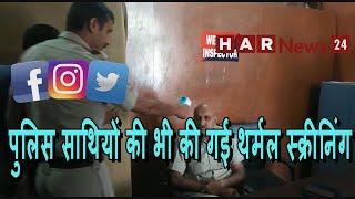 जिला स्वास्थ्य विभाग की टीम ने सभी पुलिस कर्मचारियों की  स्क्रीनिंग  HAR NEWS 24