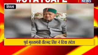 पूर्व मुख्यमंत्री वीरभद्र सिंह ने दिया संदेश ! ANV NEWS HIMACHAL PRADESH !