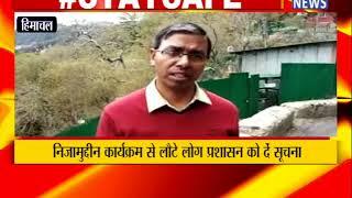 IPS आसिफ जलाल ने तब्लीगी समाज से की अपील ! ANV NEWS HIMACHAL PRADESH !