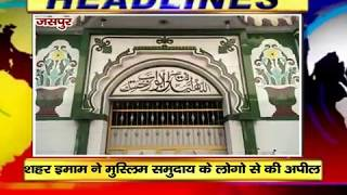 NEWS ABHITAK HEADLINES 07.04.2020