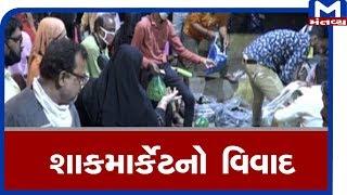 Ahmedabad : કાલુપુર શાકમાર્કેટ બંધ થતાં વેપારીઓ ચિંતામાં