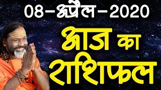 Gurumantra 08 April 2020 - Today Horoscope - Success Key - Paramhans Daati Maharaj