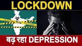 LOCKDOWN- अच्छे-खासे आदमी हो रहे बीमार, बढ़ रहे डिप्रेशन के मामले