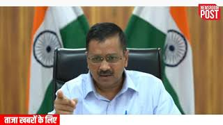 Delhi CM Arvind Kejriwal announces 5T plan to tackle Covid crisis | NewsroomPost