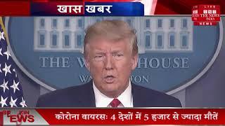 अमेरिका के राष्ट्रपति Trump ने भी धमकी Rahul gandhi ने यह कहा
