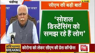 CM MANOHAR LAL ने की प्रेस कॉन्फ्रेंस,जानें सीएम की बड़ी बातें