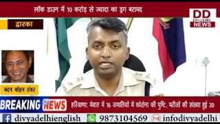 लॉक डाउन में 10 करोड़ से ज्यादा का ड्रग बरामद || Divya Delhi News