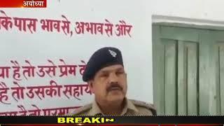 Ayodhya News   मुस्लिम समुदाय के आगामी पर्व को लेकर पुलिस अधीक्षक ने ली मुस्लिम धर्म गुरुओं की बैठक
