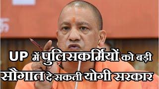Lucknow | UP में पुलिसकर्मियों को बड़ी सौगात दे सकती Yogi सरकार,  बीमा राशि को 50 लाख तक बढ़ा सकती है