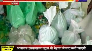 Agra | RSS कार्यकर्ताओं ने बांटा राशन, 150 परिवारों को बांटा एक हफ्ते राशन | JANTV