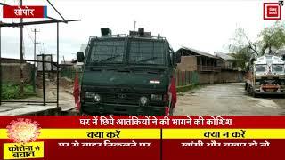 Sopore में रिहायशी इलाके में छिपे 2-3 आतंकी, सुरक्षाबलों ने की घेराबंदी