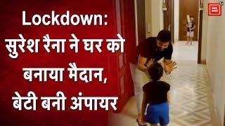 Lockdown: सुरेश रैना ने घर में खेला क्रिकेट तो बेटी ने कर दिया आउट