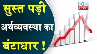 सुस्त पड़ी अर्थव्यवस्था का बंटाधार ! | ICRA ने जताई संभावना | Rating agency ICRA