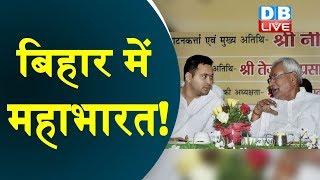 Bihar : विधानसभा चुनाव से पहले गहमागहमी तेज | Nitish Kumar | Tejashwi Yadav news | #DBLIVE