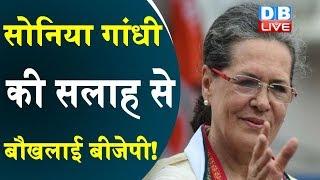 Sonia Gandhi की सलाह से बौखलाई BJP ! | BJP नेता शाहनवाज ने कांग्रेस पर कसा तंज | #DBLIVE