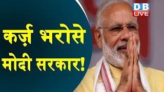 कर्ज़ भरोसे मोदी सरकार! |7.8 लाख करोड़ का कर्ज लेने की तैयारी | Subhash Chandra Garg | GDP | #DBLIVE