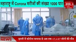 महाराष्ट्र में Corona मरीजों की संख्या 1000 पार, 24 घंटे में आये 150 केस