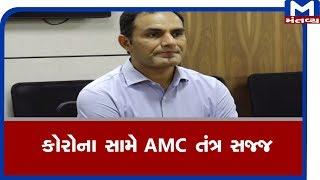 કોરોના સામે  AMC તંત્ર સજ્જ: Vijay Nehra
