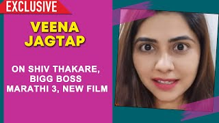 Veena Jagtap Exclusive Interview | Shiv Thakare | Bigg Boss Marathi 3