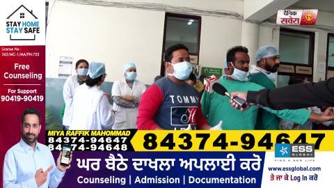 अब Jalandhar Civil Hospital के Staff ने PPE Kits न मिलने पर किया Protest