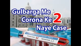 Gulbarga Dist Me Corona Ke 2 Naye Case A.Tv News 7-6-2020