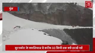 मुगल रोड से बर्फ हटाने का काम फिर शुरू, आधा दर्जन आधुनिक मशीनें युद्धस्तर पर जुटी