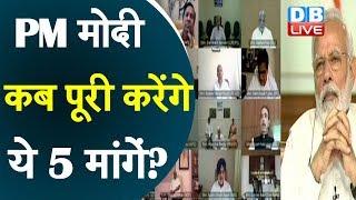 PM Modi कब पूरी करेंगे ये 5 मांगें? | फ्लोर लीडर्स ने पीएम के सामने रखीं 5 मांगें | #DBLIVE