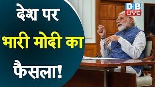 देश पर भारी मोदी का फैसला! - P. Chidambaram | तालाबंदी आगे बढ़ाने के लिए कितनी तैयार सरकार?