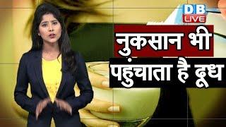 दूध पीने के फायदे - Milk Benefits In Hindi - Doodh Ke Fayde - दूध पीने के साइड इफेक्ट्स