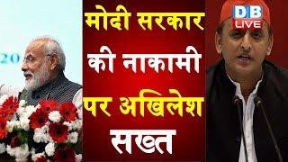 मोदी सरकार की नाकामी पर अखिलेश सख्त | Akhilesh yadav latest news | Uttar Pradesh news | #DBLIVE