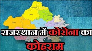 Rajasthan CoronaVirus LIVE Update | Jaipur, Banswara, Bikaner में लगातार बढ़ रहे Corona positive