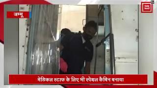 Jammu रेलवे स्टेशन पर मरीजों के लिए 6 स्पेशल आइसोलेशन कोच तैयार