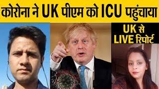 Corona से पीड़ित UK के पीएम Boris Johnson का हाल क्या है ? जानिए रिपोर्ट में