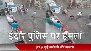 Madhya Pradesh News // इंदौर के चंदन नगर पर फिर पुलिस पर हमला