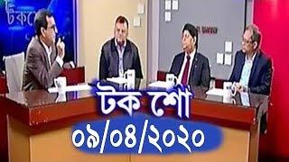 Bangla Talk show  বিষয়: বাইরে বের হতে নানা অজুহাত লকডাউন এলাকার মানুষের |