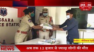 Telangana // Medchal Keesara Police News // THE NEWS INDIA