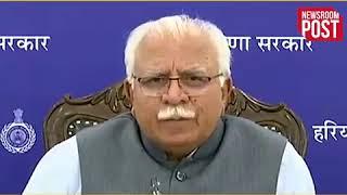 #Haryana: कोरोना वायरस को लेकर सीएम मनोहर लाल के बड़े फैसले | NewsroomPost