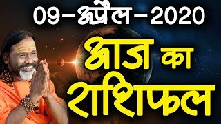 Gurumantra 09 April 2020 - Today Horoscope - Success Key - Paramhans Daati Maharaj