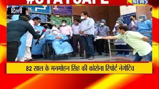 दिल्ली : एक बुजुर्ग ने कोरोना से जंग जीत ली ! ANV NEWS DELHI !
