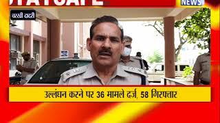 चरखी दादरी : लॉक डाउन का उल्लंघन करना पड़ा महंगा ! ANV NEWS HARYANA !
